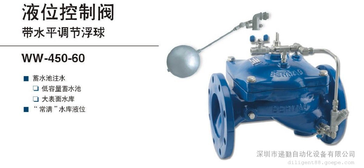 bermad液位控制阀图片
