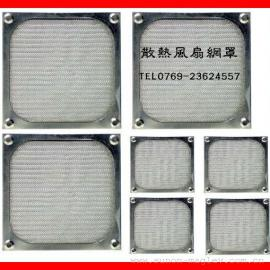 防尘金属网罩KD-120系列