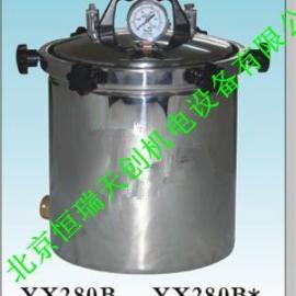 国产HR/YX280A不锈钢压力蒸汽灭菌器 18L