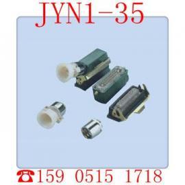 团售JYN1-35 JYN2-10(24芯)二次插头座