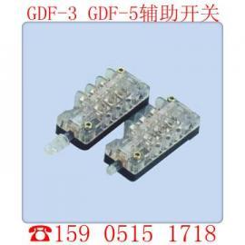 〔售〕GDF-3辅助开关/GDF-5辅助开关(价格)