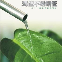 不锈钢供水管生产厂家
