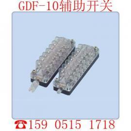 售GDF-5G/GDF-6/GDF-10辅助开关(价格)