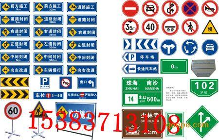 道路标牌/标志牌/警示牌