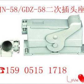 〔售〕JN-58二次插头座/GDZ-58二次插头座