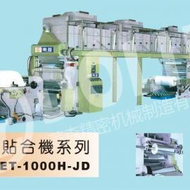 东菱DL WET-1000H湿式贴合机