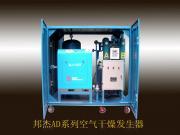 AD-100空气干燥发生器