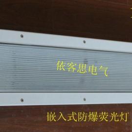 嵌入式防爆荧光灯 2*40W防爆洁净荧光灯