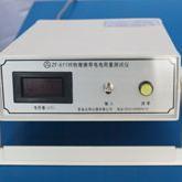 防护服检测设备-静电电位计