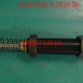 厂家供应油压缓冲器 AD3650 液压缓冲器 减震器