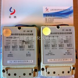 DF-96C自动水位控制器上海自动液位开关