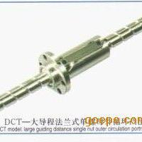 DGC滚珠丝杠,CDT2004-2.5,法兰式双螺母