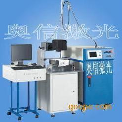 200W台式光纤传输激光焊接机 手持式不锈钢激光焊接机