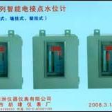 XZY智能电接点水位计