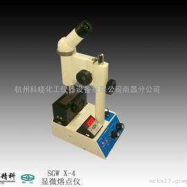 上海精科 SGW X-4 数显 显微熔点仪 江西福建湖南