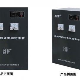 电源串联式防雷箱价格电源串联防雷器室外高压电源串联防雷器