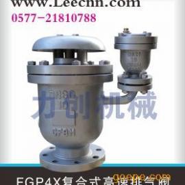 FGP4X复合式高速排气阀