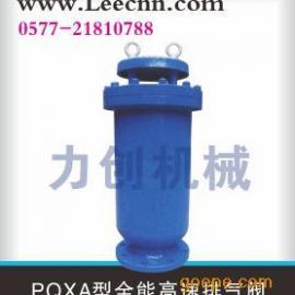 PQXA全能高速排气阀