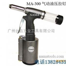 气动铆钉枪|气动油压式拉钉枪|拉铆枪 MA-300
