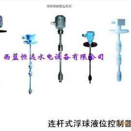 浮球液位开关-SLH连杆式浮球液位控制器