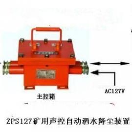 矿用放炮喷雾除尘装置