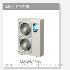 成都大金中央空调/大金空调报价/成都大金总代理/LMXS系列
