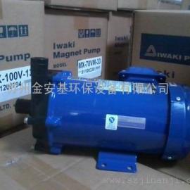 日本iwaki磁力泵MX-70VM