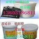 西藏自治双组份聚硫密封胶|拉萨双组份聚硫密封胶质量可靠