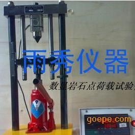 厂家直销:STDZ-1/2/3数显岩石点荷载仪/上海点荷载