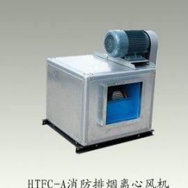 HTFC-II低噪音消防排烟风机箱 双速消防排烟风机箱