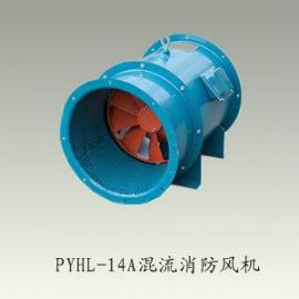 PYHL-14A低噪声混流消防风机 消防排烟混流风机