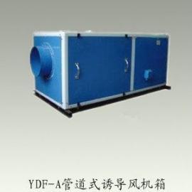 YDF-A管道式诱导风机箱