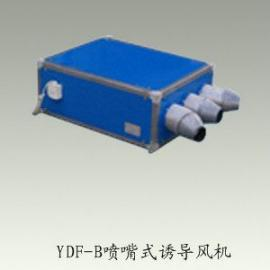 YDF-B诱导风机新风机