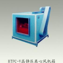 HTFC-V高效箱式排烟离心风机