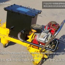 铁路维护设备尾气净化装置