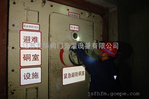 矿井避难硐室设备设计制造安装