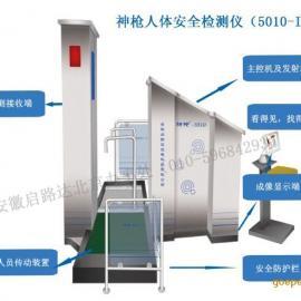 人体扫描成像安检门 保护人体隐私对人体无伤害!