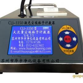 CLJ-3350型大流量激光尘埃粒子计数器