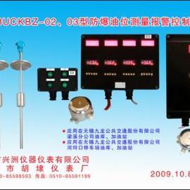 防爆油位测量控制报警装置