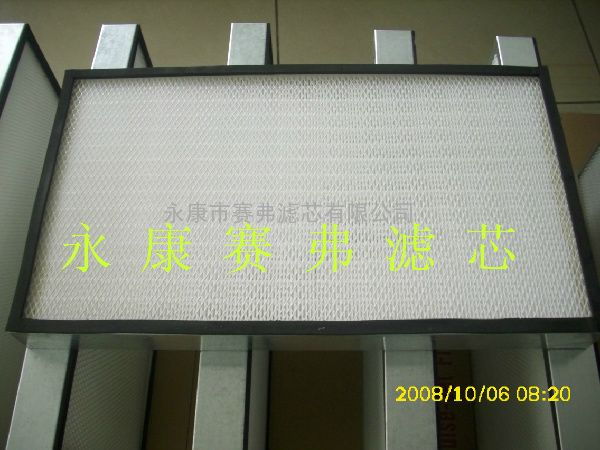 H系列无隔板高效空气过滤器