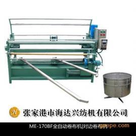 自动对边卷布机|收卷机 优质供应商 厂家热销产品