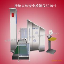 透射型人体安全检查仪 软X光安检门 体内毒品缉毒先锋【新】