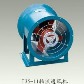 上海BT35-11防爆轴流风机批发 防爆风机