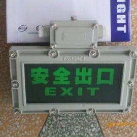 BAYD81-B10防爆疏散指示灯