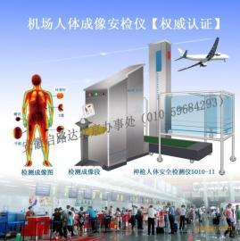 人体安检仪,机场人体安检仪,机场人体成像安检仪【厂家直销】