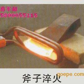 五金淬火设备--钳子淬火专用