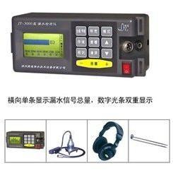 JT-3000数字滤波管道漏水检测仪