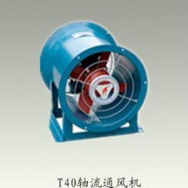 T40轴流风机 轴流管道风机 管道式轴流通风机