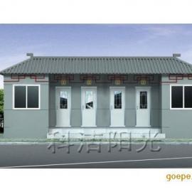 科洁阳光移动厕所kj-fg01
