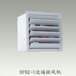 DFBZ-I-5-0.55KW方形边墙轴流风机